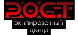 Экипировочный центр РОСТ